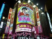 Kabukicho, Tokio